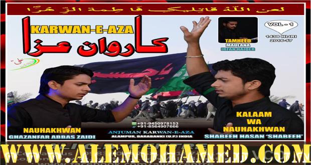 Shabeeh Hasan & Ghazanfar Abbas Nohay 2016-17