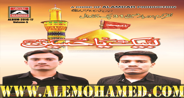 Sibtain Haider & Aijaz Haider Nohay 2016-17