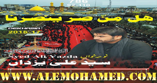 Ali Yazdain Nohay 2016-17