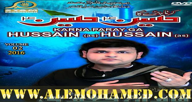 Kamran Jafri Nohay 2016-17