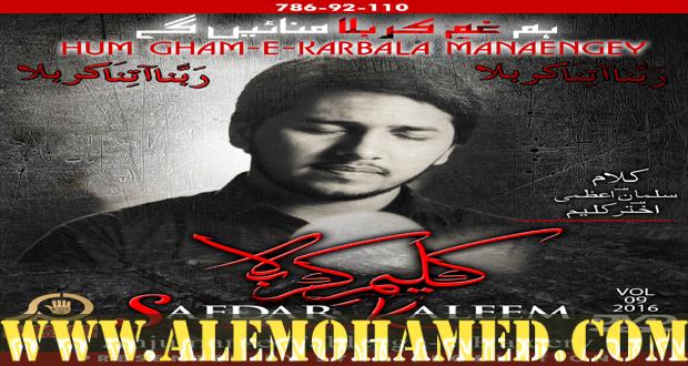 Safdar Kaleem Nohay 2016-17
