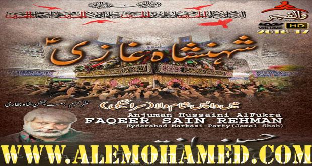 Sain Rehman Nohay 2016-17