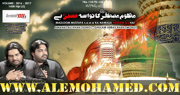Amanat Ali & Ghulum Abbas Nohay 2016-17