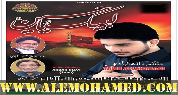 Talib Allahabidi Nohay 2016-17