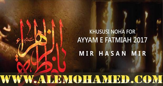 Mir Hasan Mir Ayyam-e-Fatima Nohay 2017-18