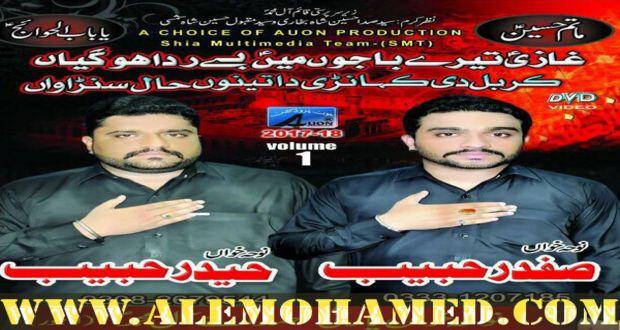 Safdar Habib & Haider Habib Nohay 2017-18