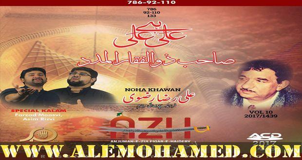 Ali Raza Rizvi Sachay Nohay 2017-18