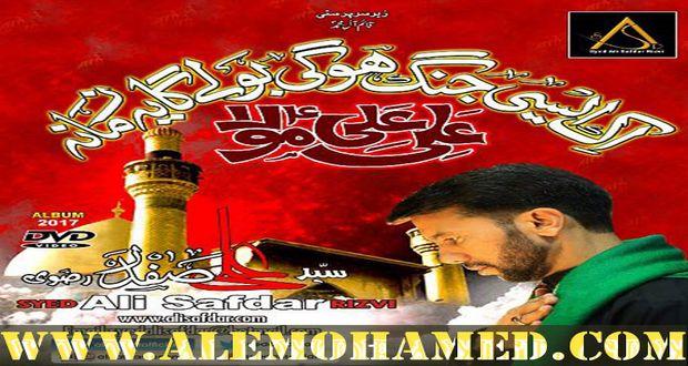 Ali Safdar Nohay 2017-18