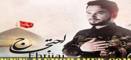 Asif Raza Khan Nohay 2017-18