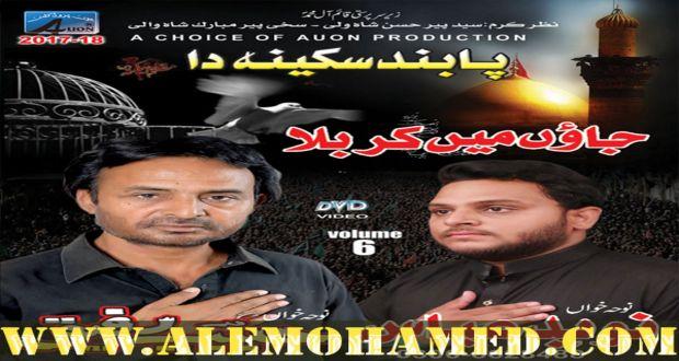 Habib Rafique Nohay 2017-18