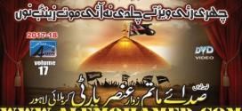 Haji Ansar Party Nohay 2017-18