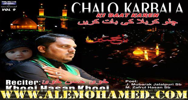 Khoie Hasan Khoie Nohay 2017-18