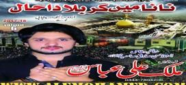 Malik Ali Abbas Nohay 2017-18