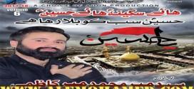 Mir Muhammad Mir Nohay 2017-18