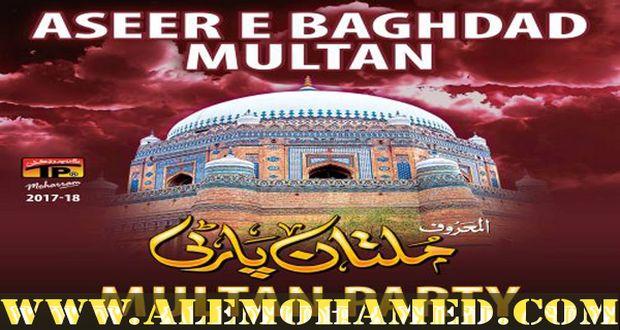 Multan Party Nohay 2017-18