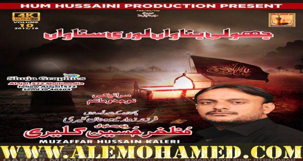 Muzaffar Khan Kaleri Nohay 2017-18