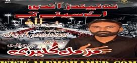 Muzammil Khan Kaleri Nohay 2017-18