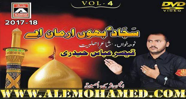 Qaisar Abbas Haideri Nohay 2017-18