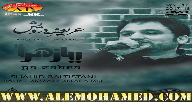 Shahid Baltistani Nohay 2017-18