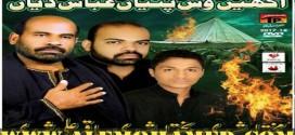 Baqtawar Ali & Baqar Ali Sheedi Nohay 2017-18