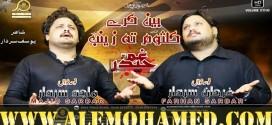 Farhan Sardar & Majid Sardar Ayyam-e-Ali Noha 2018-19