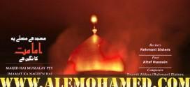 Rehmani Sister Ayyam-e-Ali Noha 2018-19