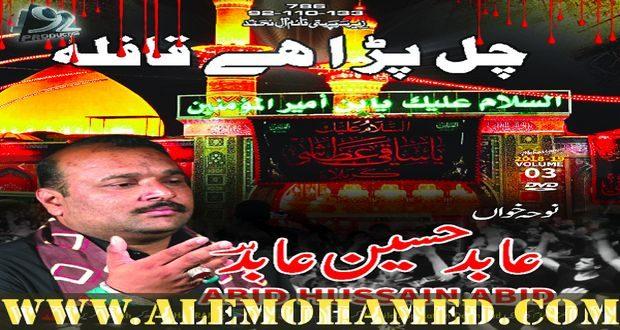 Abid Hussain Abid Nohay 2018-19