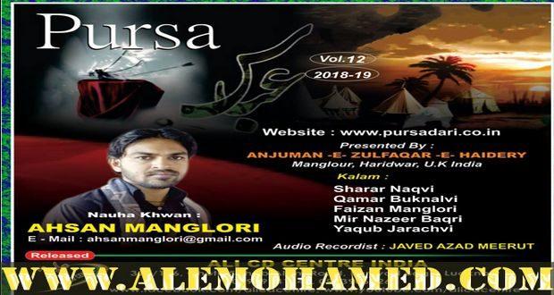 Ahsan Manglori Nohay 2018-19