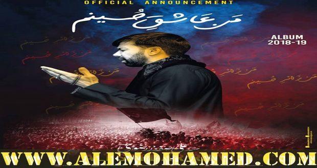 Ali Safdar Nohay 2018-19