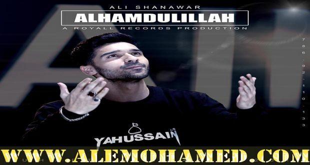 Ali Shanawar Nohay 2018-19
