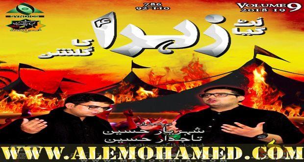 Anjuman-e-Masoomia Nohay 2018-19