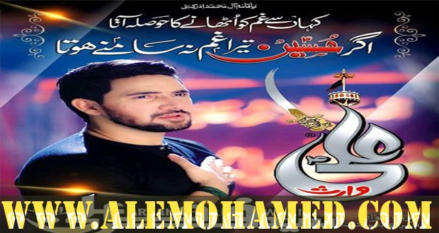 Farhan Ali Waris Nohay 2018-19
