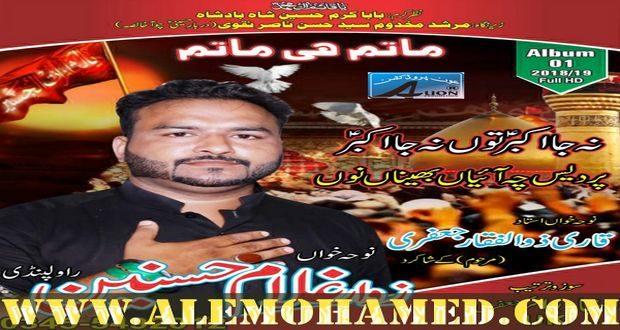 Ghulum Hussain Nohay 2018-19