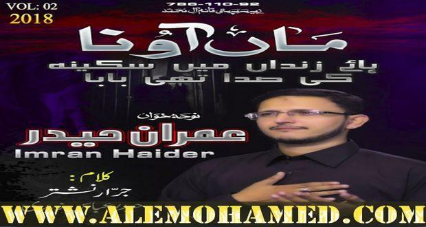 Imran Haider Zaidi Nohay 2018-19