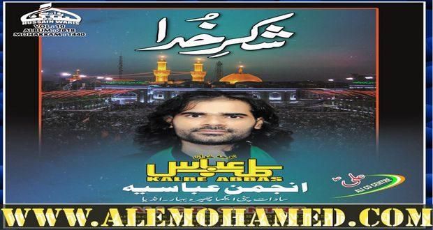 Kalb-e-Abbas Nohay 2018-19