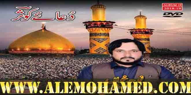 Mashkoor Hussain Kausar Nohay 2018-19
