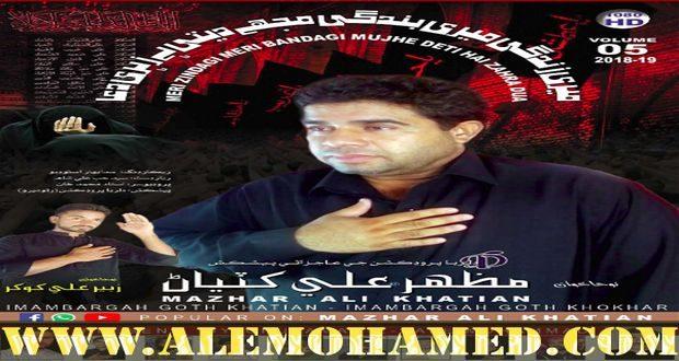 Mazhar Ali Nohay 2018-19