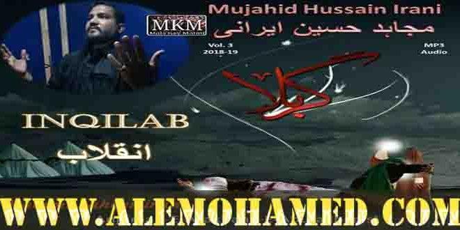 Mujahid Hussain Irani Nohay 2018-19