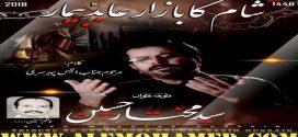 Mukhtar Hussain Fahtepuri Nohay 2018-19
