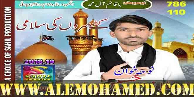 Mulazim Hussain Talpur Nohay 2018-19