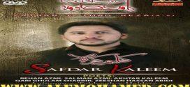 Safdar Kaleem Nohay 2018-19