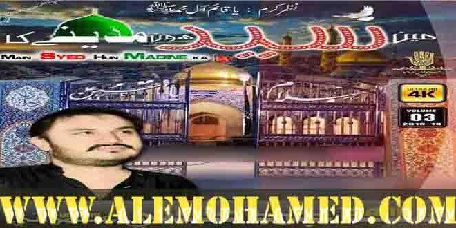 Sajid Ali Umrani Nohay 2018-19