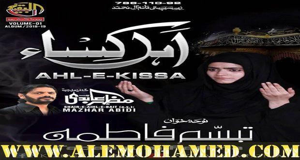 Tabassum Fatima Nohay 2018-19
