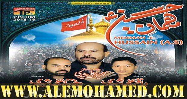 Bakhtiar Ali & Baqar Ali Sheedi Nohay 2018-19