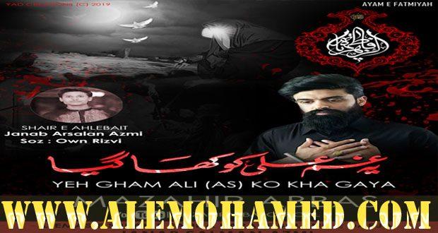 Mazahir Abbas Ayyam-e-Fatima Nohay 2019-20