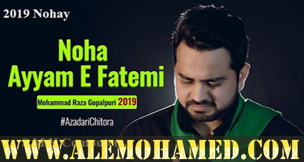 Muhammad Raza Gopalpuri Ayyam-e-Fatima Nohay 2019-20