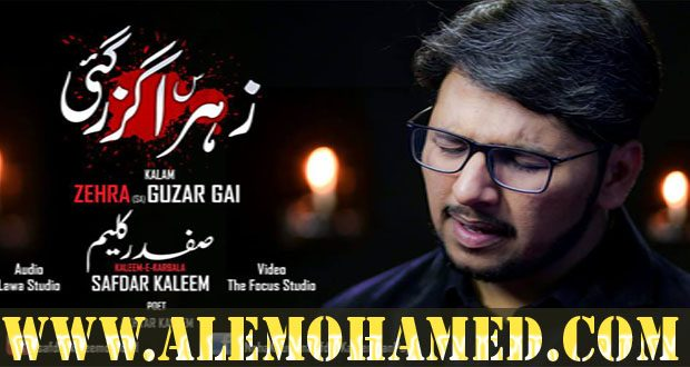 Safdar Kaleem Ayyam-e-Fatima Nohay 2019-20