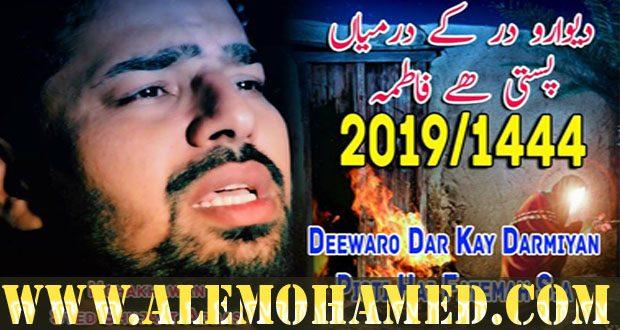 Syed Shujat Abbas Ayyam-e-Fatima Nohay 2019-20