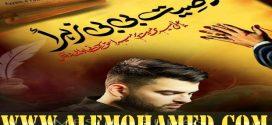 Mesum Abbas Ayyam-e-Fatima Nohay 2019-20