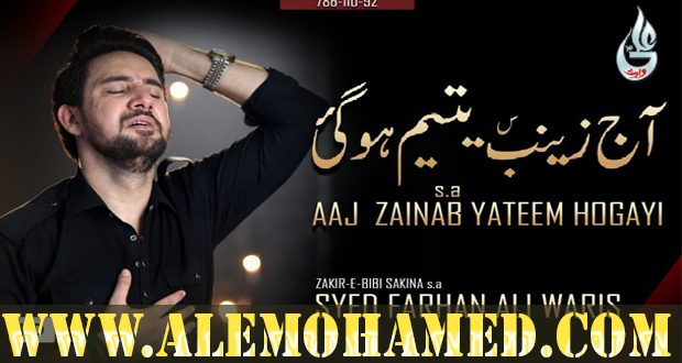 Farhan Ali Waris Ayyam-e-Ali Nohay 2019-20